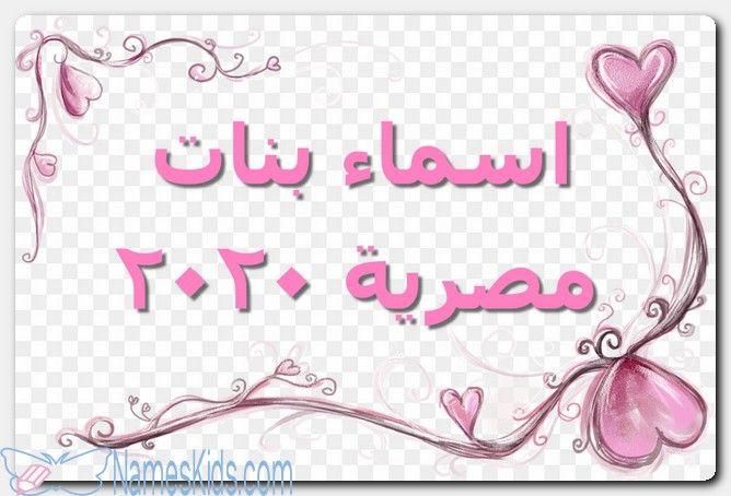 اسماء بنات مصرية 2020 ومعانيها Names Egypt Names Egypt Girls Names Girls اسماء اسلامية Egypt Girls Egypt