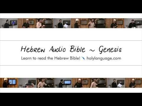 "Genesis - Hebrew Audio Bible! Biblia Bibel Bíblia библия 圣经 聖經 聖書 बाइबिल תנ""ך الكتاب المقدس - YouTube"