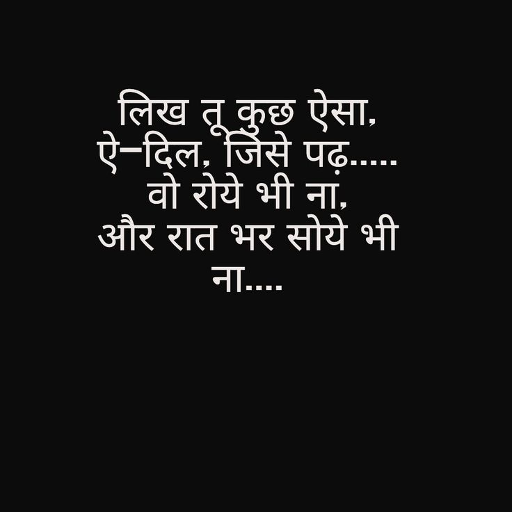 Best Ignore Quotes In Hindi: 163 Best Emotional Quotes Images On Pinterest
