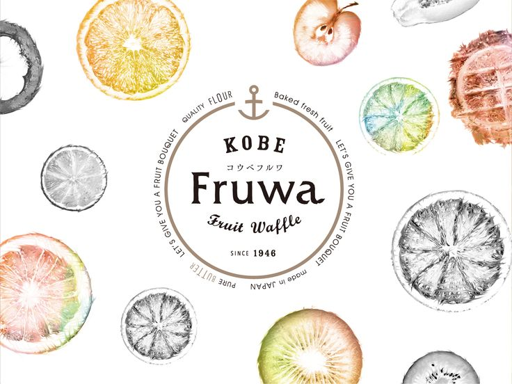 老舗焼菓子屋「梅香堂」がお届けするフルーツとワッフルが出会って生まれた「神戸Fruwa(コウベフルワ)」が誕生しました。フルーツワッフル「神戸Fruwa」は、プレゼントされた人々を幸せにし、自分と自分の愛する人を笑顔にするために生まれたフルーツのお花をモチーフにデザイン。 今回CEMENTでは、商品の開発〜ロゴ、パッケージ、ブース設計まで一貫してお仕事をさせていただきました。おかげさまで数々のお客様に大好評をいただいております。 こだわり抜いた安心素材の美味しさと匠の技術をぜひ味わってみてください。そしてこれからの神戸Fruwaシリーズ展開にもご注目ください。 SKU:神戸フルワ オレンジ / 神戸フルワ アップル&シナモン / 神戸フルワ レモン / 神戸フルワ キウイ / 神戸フルワ パイナップル価格:各 ¥750+tax (6枚入り)パッケージ:紙.PP W125 × H125 × D35mm