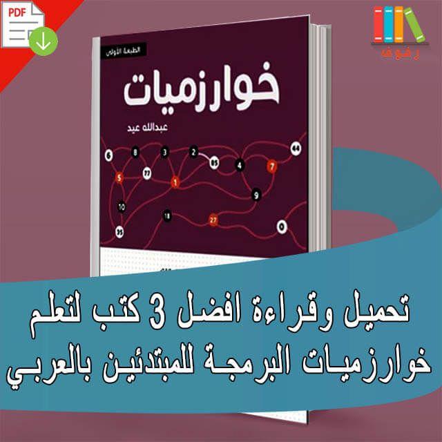 تحميل وقراءة افضل 3 كتب لتعلم خوارزميات البرمجة للمبتدئين بالعربية Books Learning Algorithm