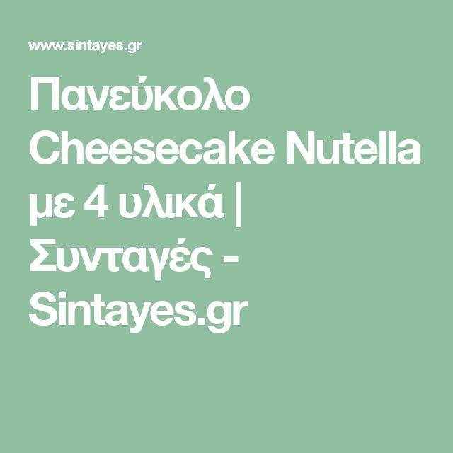 Πανεύκολο Cheesecake Nutella με 4 υλικά | Συνταγές - Sintayes.gr