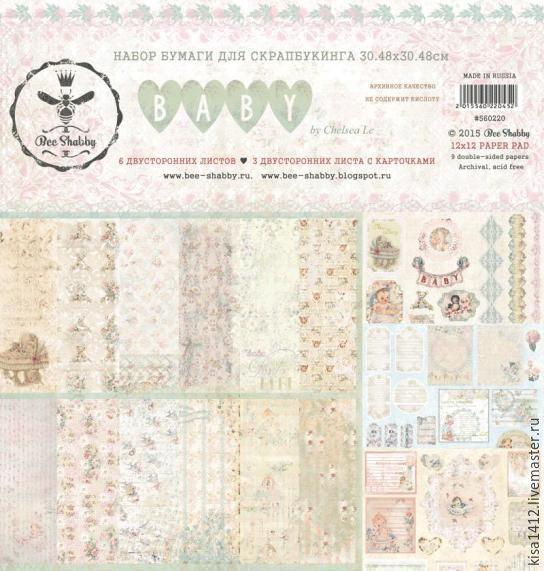 Купить Набор 560220 Бумаги Baby - Скрапбукинг, скрап материалы, бумага, бумага для скрапбукинга