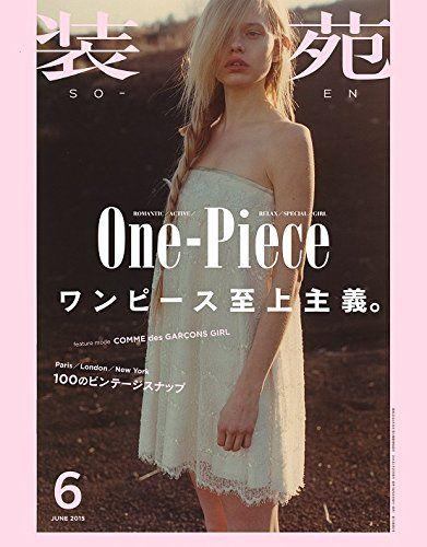 Amazon.co.jp: 装苑 2015年 06月号 [雑誌]: 本