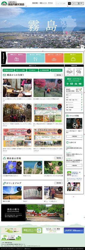 霧島市観光協会 | 縦長のwebデザインギャラリー・サイトリンク集|MUUUUU_CHANG Web DESIGN Showcase