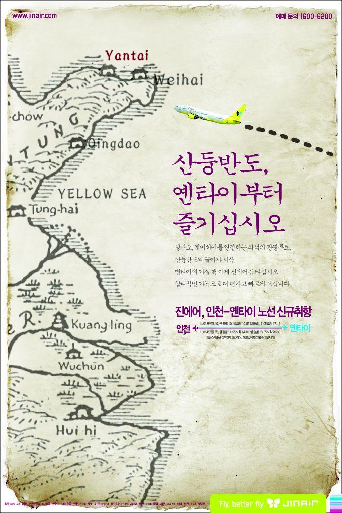 진에어 인천-옌타이 노선 취항 포스터 www.jinair.com #JinAir #jinair #Yantai