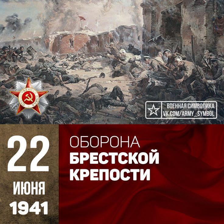 Брестская крепость - оборона Брестской крепости 22 июня ...