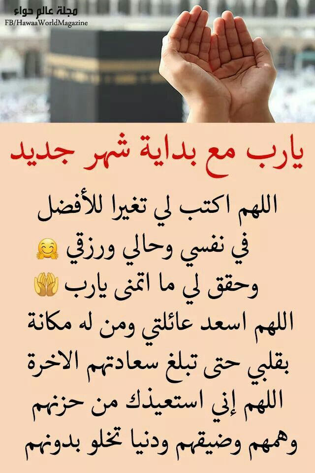 يااااارب Ramadan Arabic Calligraphy Islam