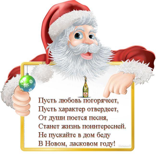 Тосты и анекдоты для новогоднего застолья! » Женский Мир