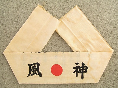 WWII Japanese Pilot Kamikaze Headband Souvenir from the Pacific Theatre