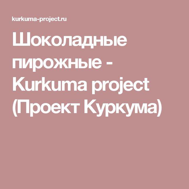 Шоколадные пирожные - Kurkuma project (Проект Куркума)