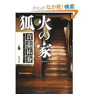 『狐火の家』貴志祐介
