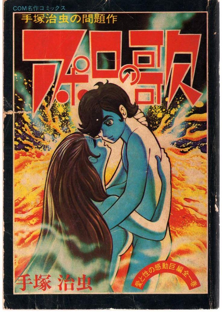 TEZUKA Osamu (手塚治虫 ), Apollo's Song / Apollo no Uta / アポロの
