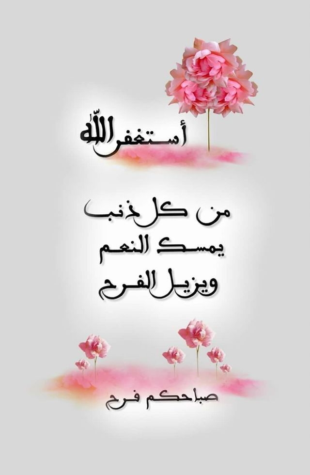 Pin By Amena Altaie On صباح الخير Good Morning Greetings Morning Greeting Morning Words