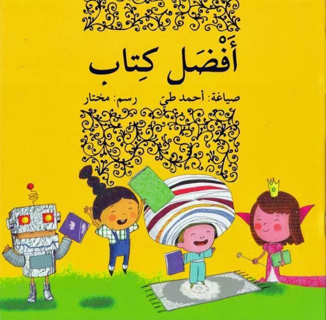 Best Book Arabic Arabic Books Muslim Book Arabic Kids