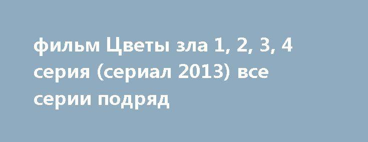 фильм Цветы зла 1, 2, 3, 4 серия (сериал 2013) все серии подряд http://kinofak.net/publ/serialy_russkie/film_cvety_zla_1_2_3_4_serija_serial_2013_vse_serii_podrjad_hd_1/16-1-0-6065  Небольшой провинциальный городок потрясает серия жестоких убийств. Рядом с некоторыми убитыми женщинами находят странные бусинки и стихи французского поэта Шарля Бодлера из знаменитого сборника «Цветы зла». Но, не смотря ни на что, полиции так и не удается выйти на след преступника. К расследованию подключается…