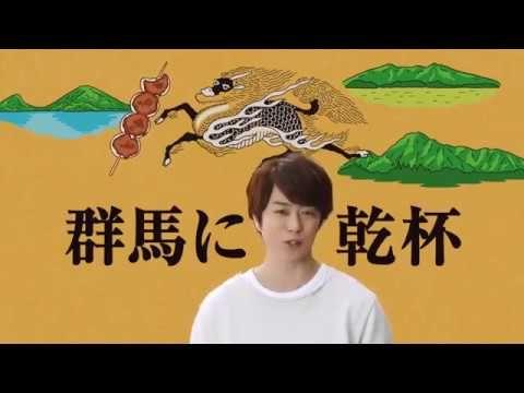 キリン一番搾り 【群馬に乾杯 焼きまんじゅう篇】 - YouTube