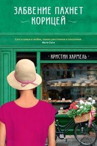 Кристин Хармель - Забвение пахнет корицей