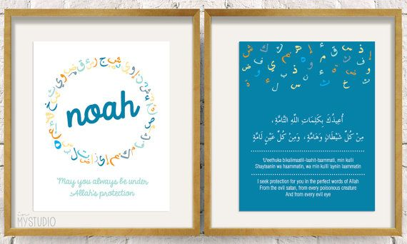 "Protection Dua in Arabic Alphabets, with customised child name. Islamic Nursery Wall Art 8x10"" or 8x12"""
