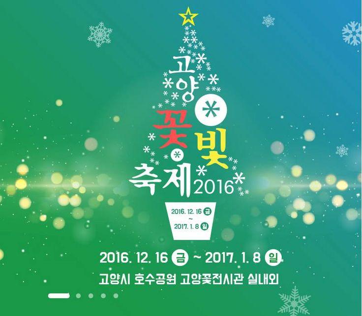 (경기) 고양꽃빛축제(Goyang Light Blooming Festival) 2016