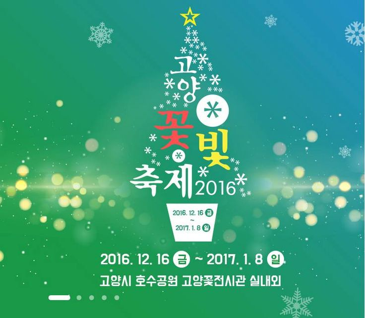 (경기) 고양꽃빛축제(Goyang Light Blooming Festival) 2016