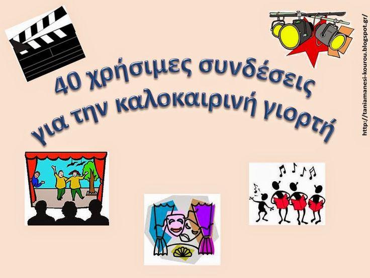 Δραστηριότητες, παιδαγωγικό και εποπτικό υλικό για το Νηπιαγωγείο & το Δημοτικό: Καλοκαιρινή Γιορτή στο Νηπιαγωγείο: 40 χρήσιμες συνδέσεις με σκετσάκια και ποιήματα για το θεατρικό του καλοκαιριού