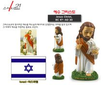 Precious Resin Crafts Series of World Celebrities Israel Christ Jesus Figurine Home Office Decoration Great Collection
