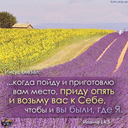 """Иисус сказал: """"...когда пойду и приготовлю вам место, приду опять и возьму вас к Себе, чтобы и вы были, где Я."""" (Иоанна 14:3)"""