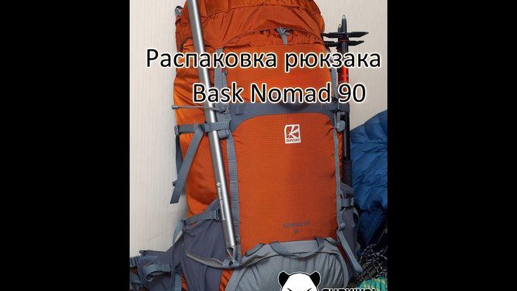 Распаковка рюкзака Bask Nomad 90m