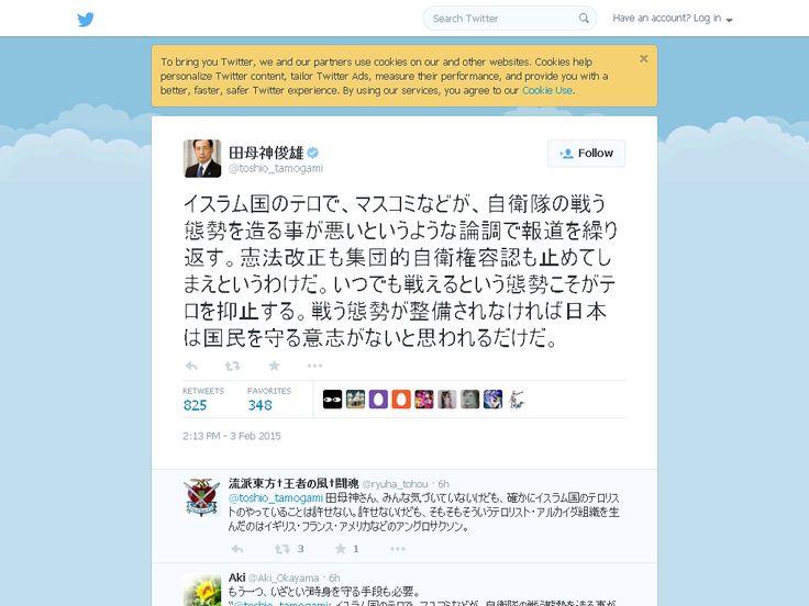 screenshot of https://twitter.com/toshio_tamogami/status/562735532049195009