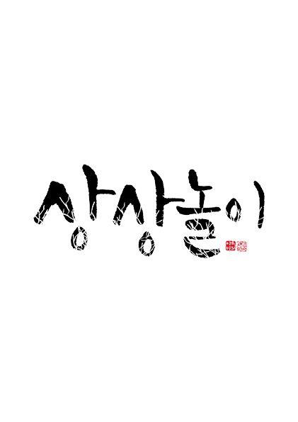 calligraphy_상상놀이