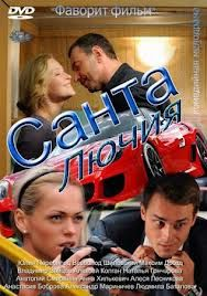 Санта Лючия (2012) комедийная мелодрама онлайн