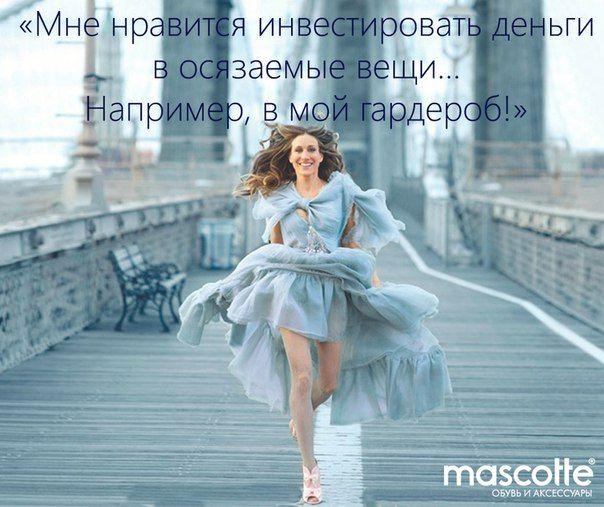 Mascotte - официальная страница бренда в сети