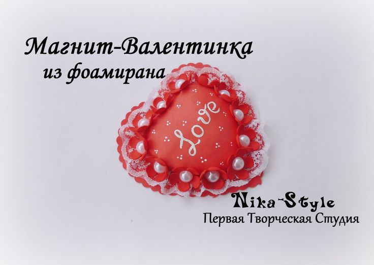 Магнит открытка валентинка мастер класс