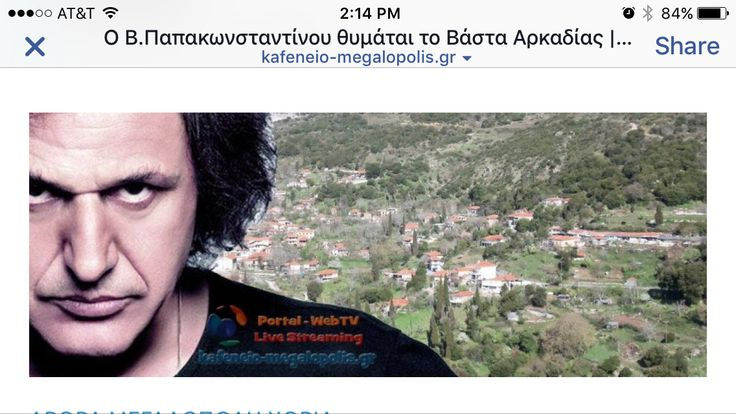 Vasilis Papakonstantinou he was born at Vasta Arcadias Greece! He doesn't forget where he comes from!
