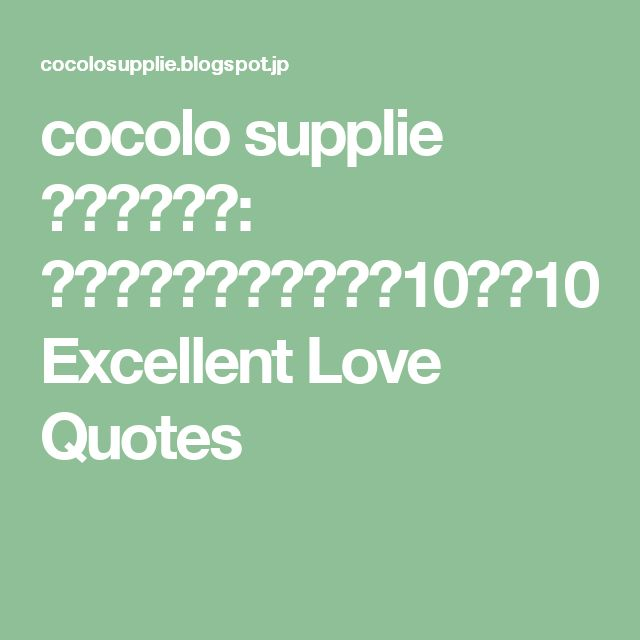 cocolo supplie ココロさぷり: 愛についての優れた名言10選/10 Excellent Love Quotes