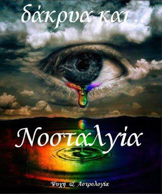 Ψυχή και Αστρολογία : *Το συναίσθημα της Νοσταλγίας*