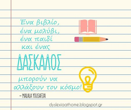 Quote of the day! Ένα βιβλίο, ένα μολύβι, ένα παιδί και ένας δάσκαλος μπορούν να αλλάξουν τον κόσμο!