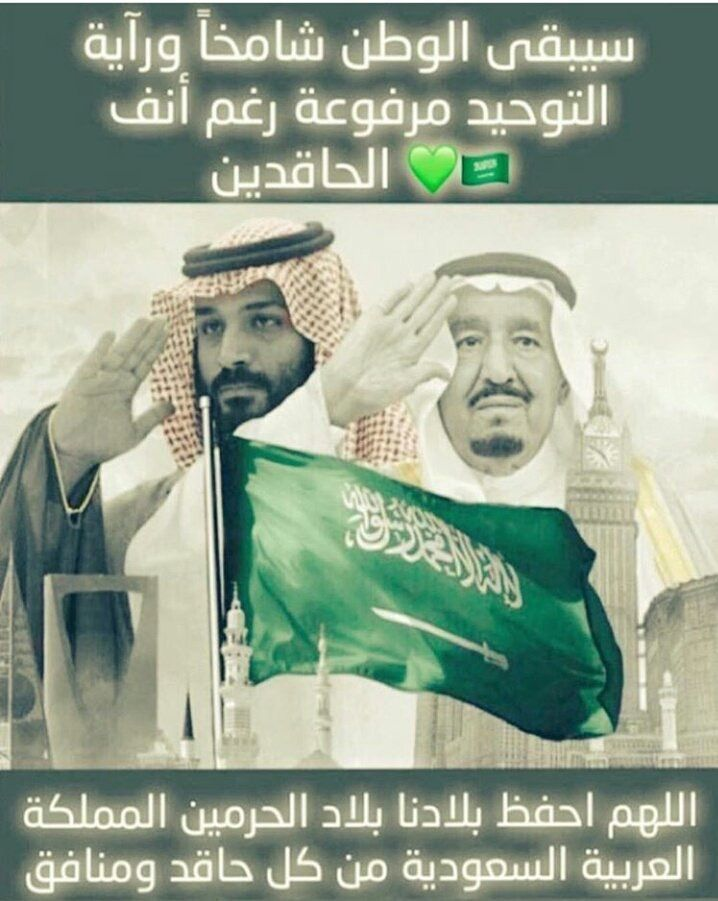 Pin By Albdr On دام عزك ياوطن National Day Saudi Ramadan Background Prince Mohammed