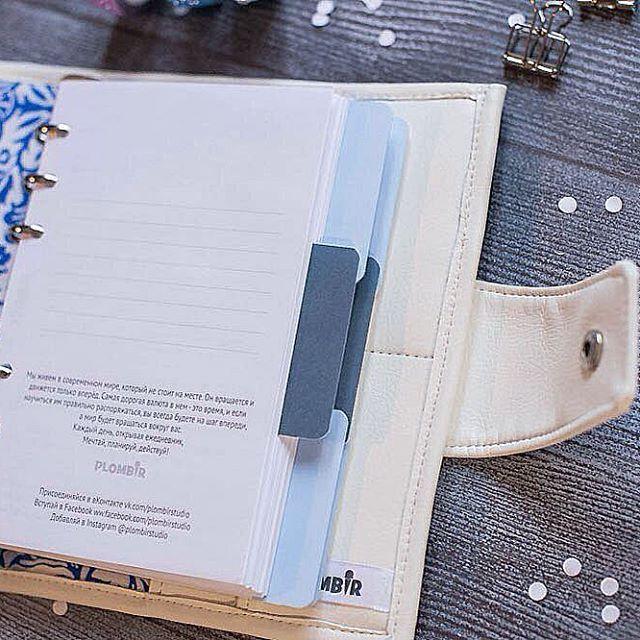 ⭐️В наличии!⭐️ Планировщик PLOMBIR - Коллекция РИСУНОК - БЕЛЫЙ Недатированный еженедельник + полезные странички (цели на год, контакты, важные даты, пароли соц.сетей, бюджет, списки дел, страницы в линейку) Формат: Мини Неделя: Вертикальная/Горизонтальная Заказать: Direct/Viber/WhatsApp/вКонтакте YouTube: plombirstudio #plombirplanner #ежедневник #еженедельник #интернетмагазин #купить #вподарок #доставка #доставкапороссии #доставкапомиру #суперподарок #таймменеджмент #планирование #...