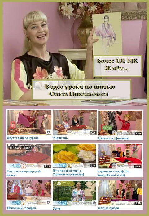 Более 100 видео МК от Ольги Никишечевой. | Швейные операции и советы | Постила