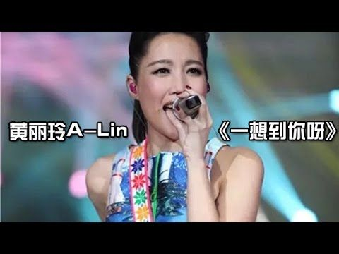 黄丽玲 《一想到你呀》-《我是歌手 3》第九期单曲纯享 I Am A Singer 3 EP9 Song: A-Lin Performance【湖南卫视官方版】 - YouTube