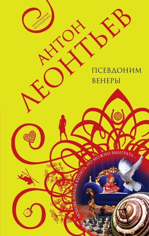 Леонтьев Антон - Псевдоним Венеры, скачать бесплатно книгу в формате fb2, doc, rtf, html, txt
