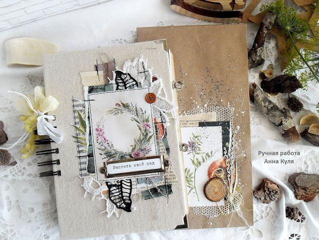 блокнот в ботаническом стиле, эко стиль скрапбукинг, скрапбукинг, блокнот в мягкой обложке, коллекция Фотосинтез, EcoPaper