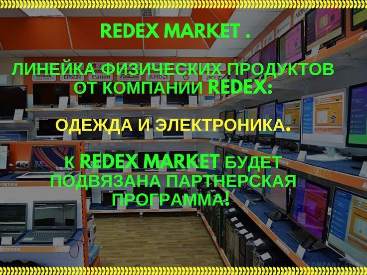 После Бесплатной регистрации https://redex.red/p/superstart свяжусь с вами,помогу с активацией и работой!