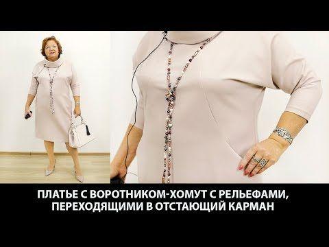 Платье с воротником хомут и рельефами переходящими в отстающий карман Модель готового платья 5 - YouTube
