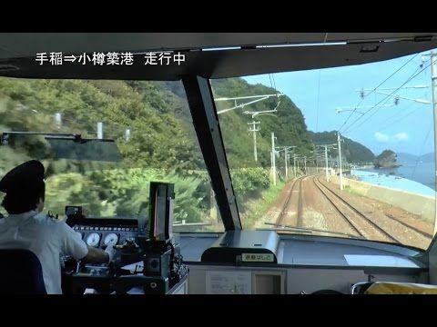 【前展望】上り臨時特急ヌプリ 2015 札幌~函館 - YouTube