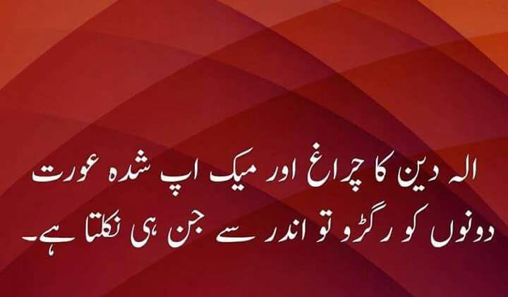 Shayari Urdu Funny Friendship