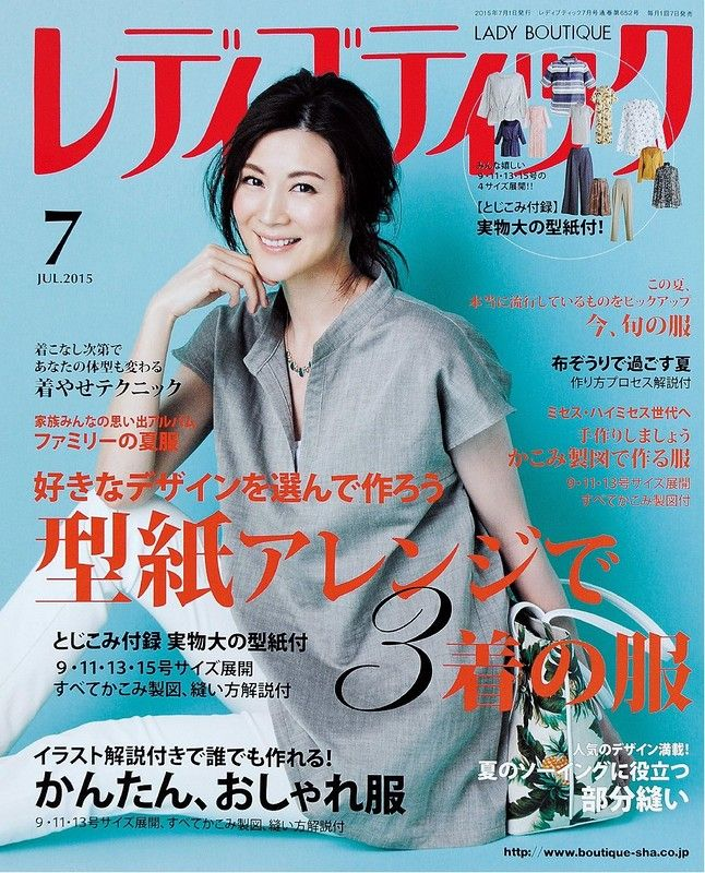 giftjap.info - Shop Online | Japanese book and magazine handicrafts - Lady boutique No.7 2015