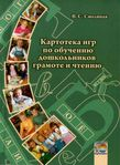 Мобильный LiveInternet Картотека игр по обучению дошкольников грамоте и чтению | Ksu11111 - Дневник Ксю11111 |